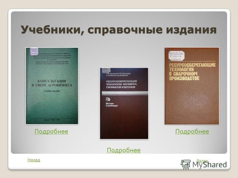 Учебники, справочные издания Подробнее Далее Назад