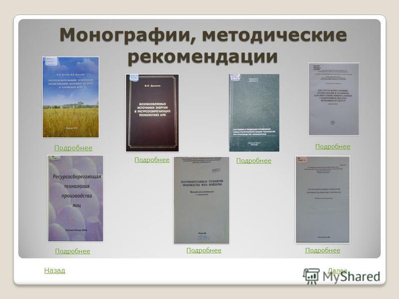Монографии, методические рекомендации Подробнее Далее Назад
