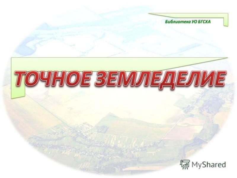 Библиотека УО БГСХА