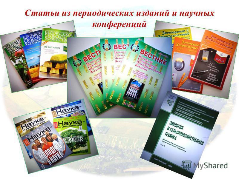 Статьи из периодических изданий и научных конференций