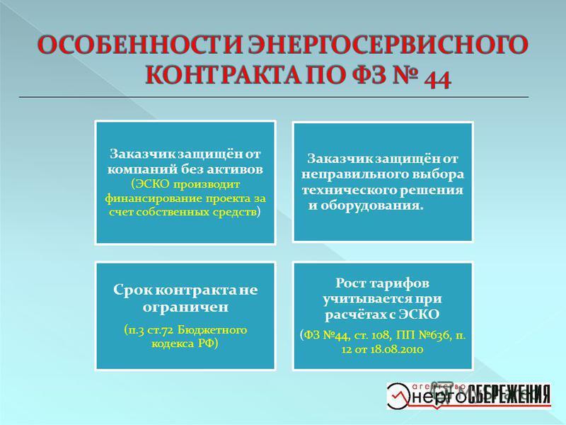 Заказчик защищён от компаний без активов (ЭСКО производит финансирование проекта за счет собственных средств) Заказчик защищён от неправильного выбора технического решения и оборудования. Срок контракта не ограничен (п.3 ст.72 Бюджетного кодекса РФ)