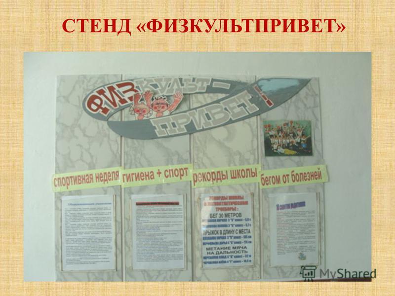 СТЕНД «ФИЗКУЛЬТПРИВЕТ»