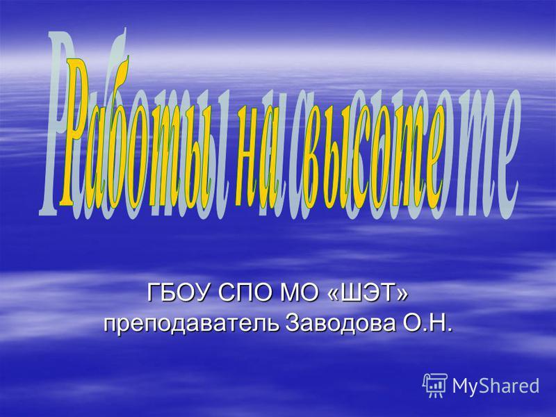 ГБОУ СПО МО «ШЭТ» преподаватель Заводова О.Н.