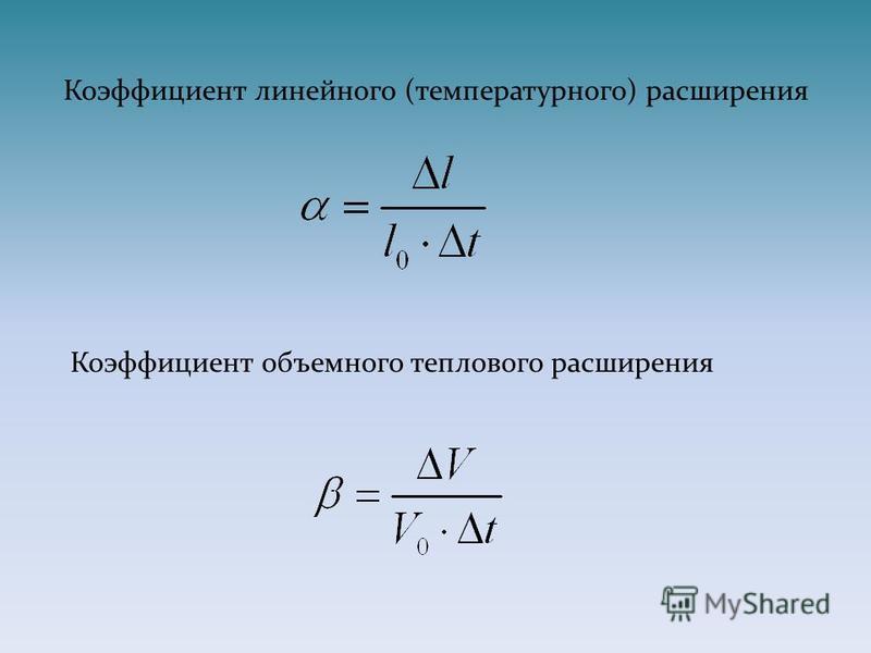 Коэффициент линейного (температурного) расширения Коэффициент объемного теплового расширения