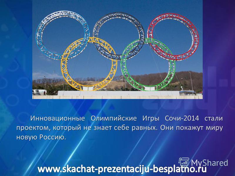 Инновационные Олимпийские Игры Сочи-2014 стали проектом, который не знает себе равных. Они покажут миру новую Россию.