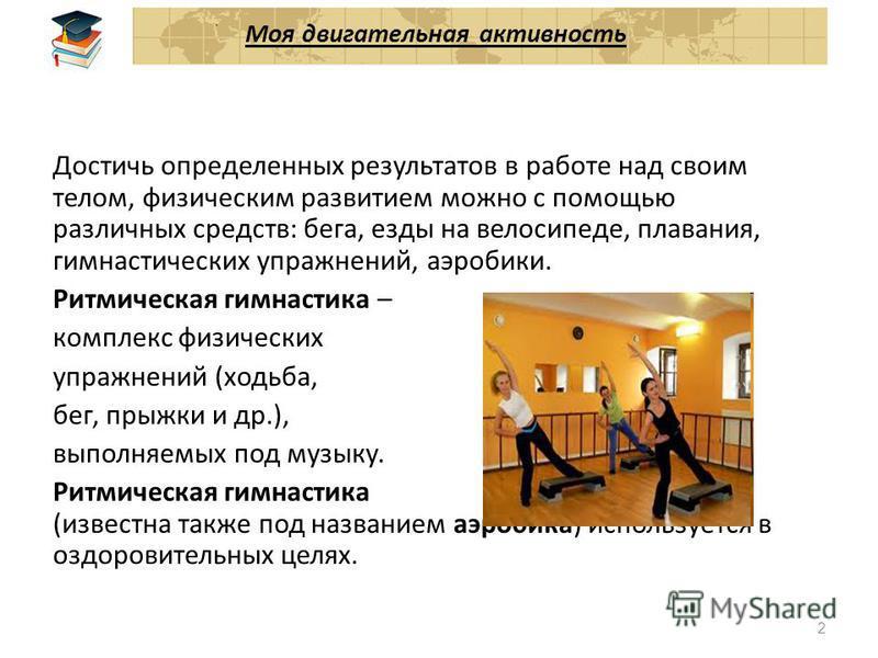 Казань 2010 Моя двигательная активность Тренированность придает человеку уверенность в себе. Люди, постоянно занимающиеся физической культурой, меньше подвержены стрессу, они лучше справляются с беспокойством, тревогой, угнетенностью, гневом и стра