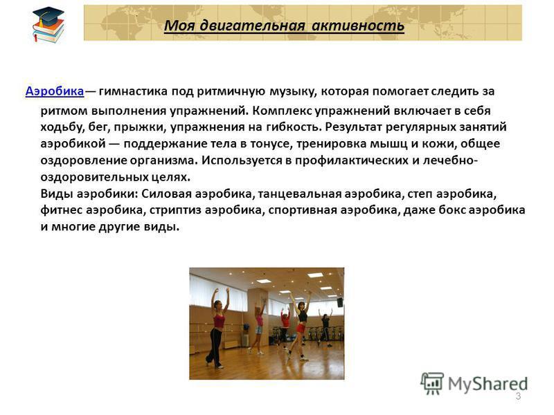 Казань 2010 Моя двигательная активность Достичь определенных результатов в работе над своим телом, физическим развитием можно с помощью различных средств: бега, езды на велосипеде, плавания, гимнастических упражнений, аэробики. Ритмическая гимнастика