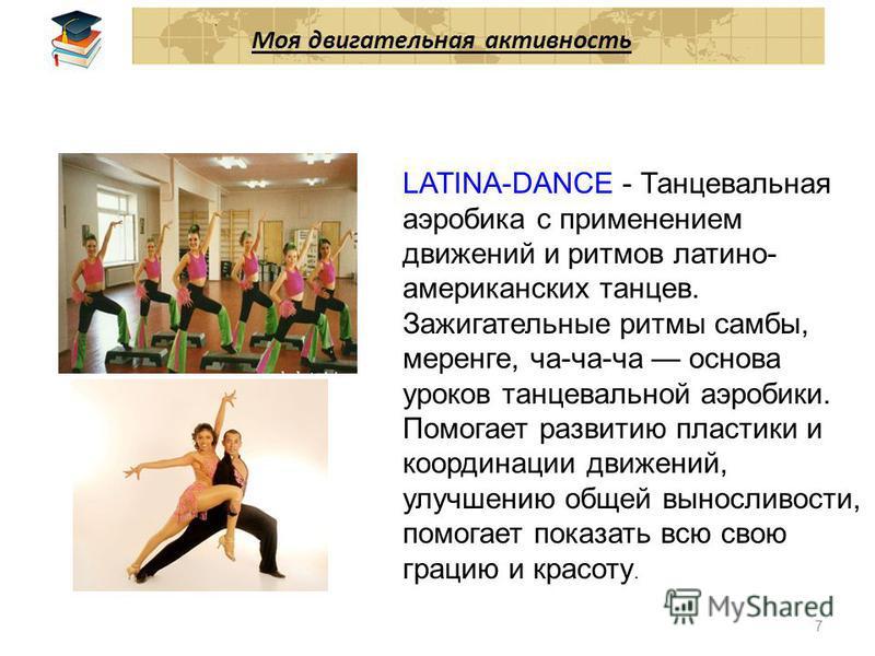 Казань 2010 Моя двигательная активность 6 BELLY DANCE (танец живота) способ полюбить себя, это также общая физическая нагрузка, отличный способ моделирования фигуры, шанс избавиться от целлюлита, гибкость и пластичность тела, подвижность суставов, ук