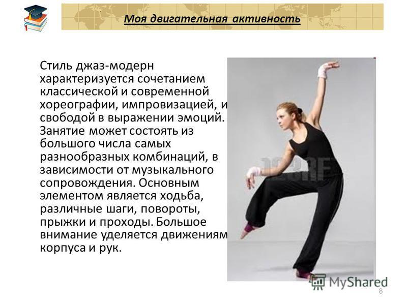 Казань 2010 Моя двигательная активность 7 LATINA-DANCE - Танцевальная аэробика с применением движений и ритмов латиноамериканских танцев. Зажигательные ритмы самбы, меренге, ча-ча-ча основа уроков танцевальной аэробики. Помогает развитию пластики и к