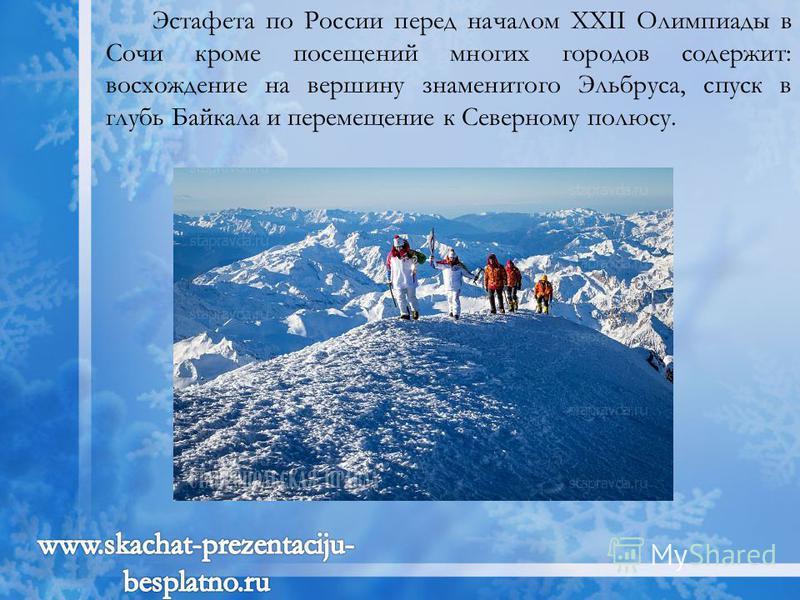 Эстафета по России перед началом XXII Олимпиады в Сочи кроме посещений многих городов содержит: восхождение на вершину знаменитого Эльбруса, спуск в глубь Байкала и перемещение к Северному полюсу.