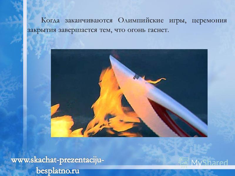 Когда заканчиваются Олимпийские игры, церемония закрытия завершается тем, что огонь гаснет.