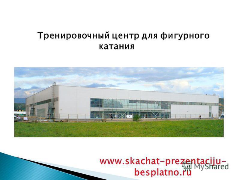 Тренировочный центр для фигурного катания