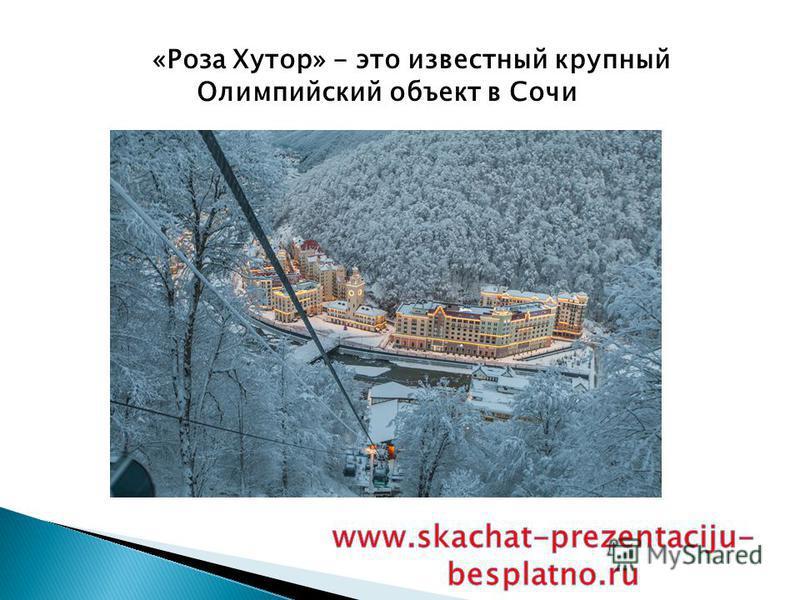 «Роза Хутор» - это известный крупный Олимпийский объект в Сочи
