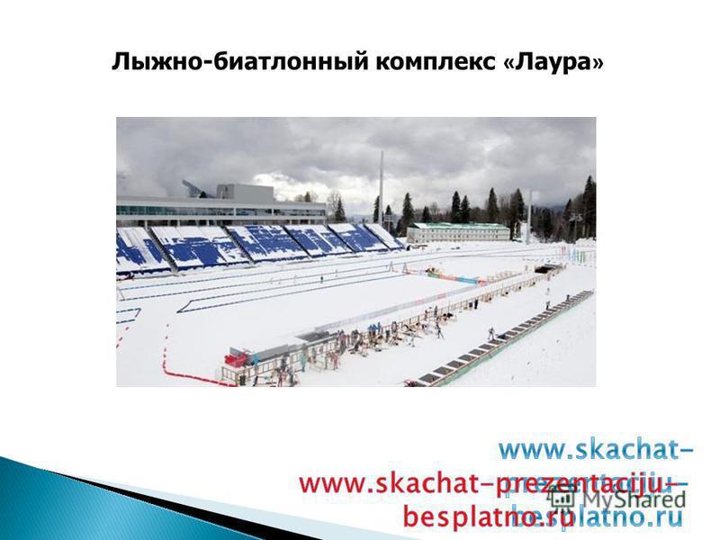 Лыжно-биатлонный комплекс « Лаура »