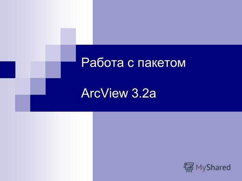 Работа с пакетом ArcView 3.2a