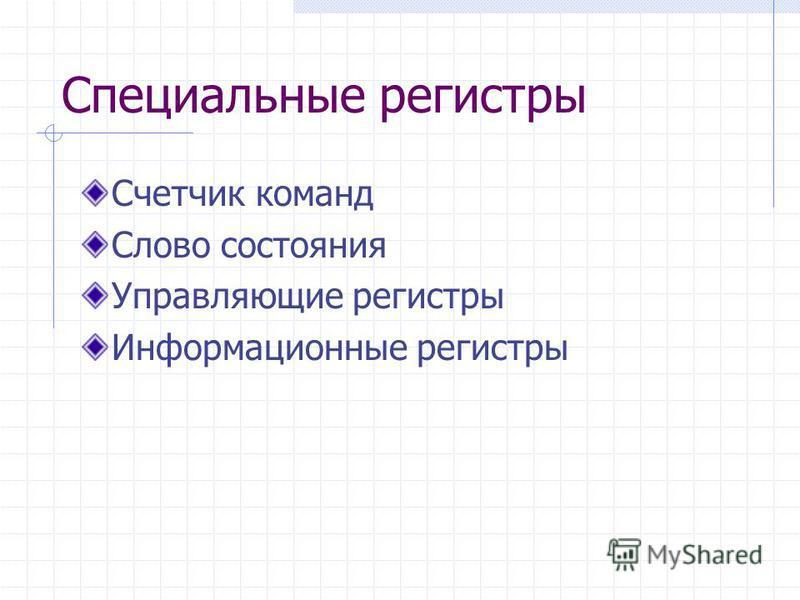 Специальные регистры Счетчик команд Слово состояния Управляющие регистры Информационные регистры