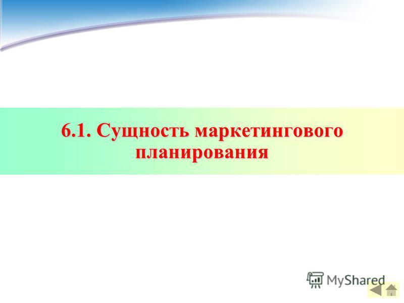 6.1. Сущность маркетингового планирования