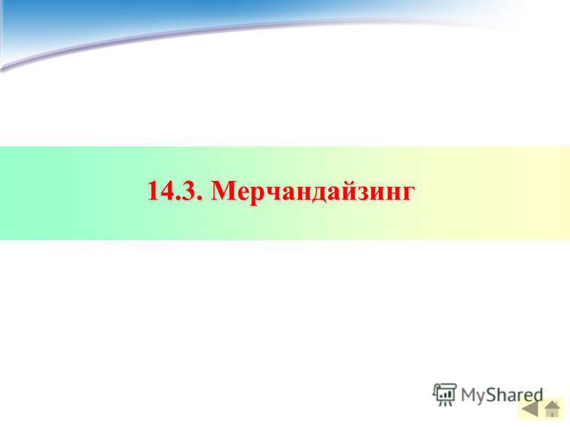 14.3. Мерчандайзинг