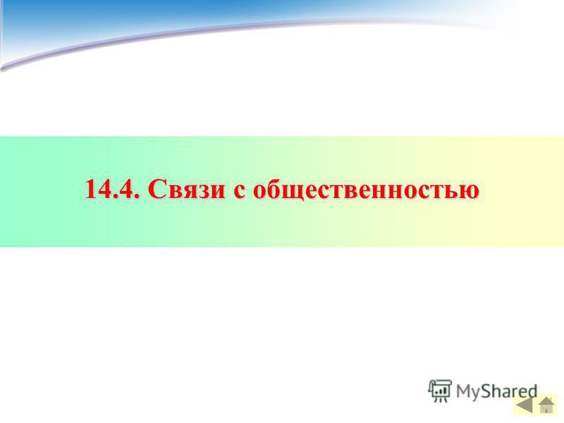 14.4. Связи с общественностью
