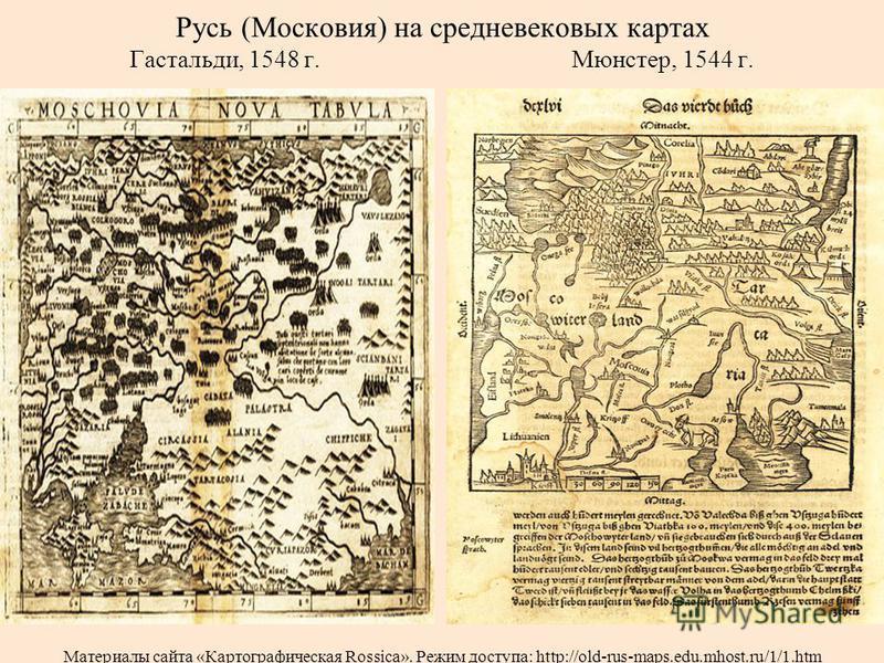 Русь (Московия) на средневековых картах Гастальди, 1548 г. Мюнстер, 1544 г. Материалы сайта «Картографическая Rossica». Режим доступа: http://old-rus-maps.edu.mhost.ru/1/1.htm