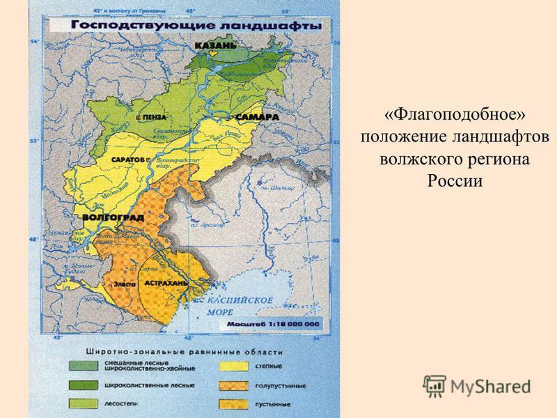 «Флагоподобное» положение ландшафтов волжского региона России