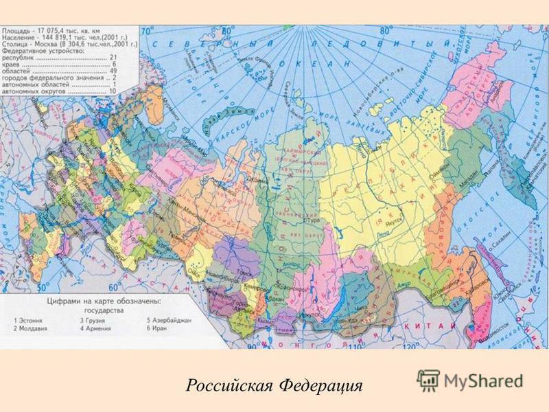 Российская Федерация