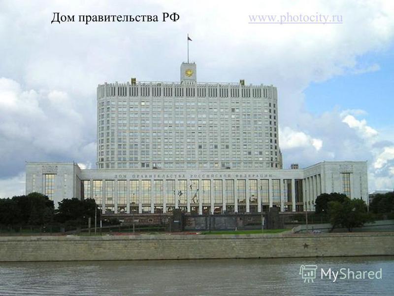 Дом правительства РФwww.photocity.ruwww.photocity.ru