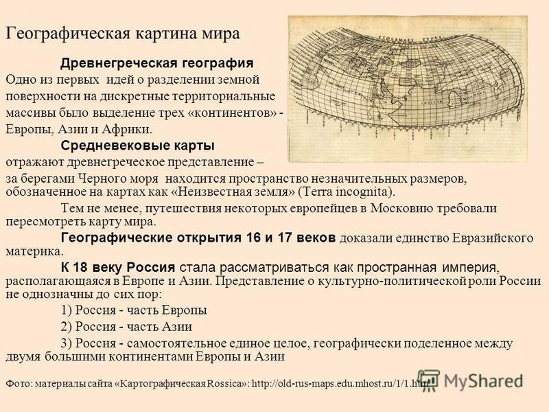 Географическая картина мира Древнегреческая география Одно из первых идей о разделении земной поверхности на дискретные территориальные массивы было выделение трех «континентов» - Европы, Азии и Африки. Средневековые карты отражают древнегреческое пр