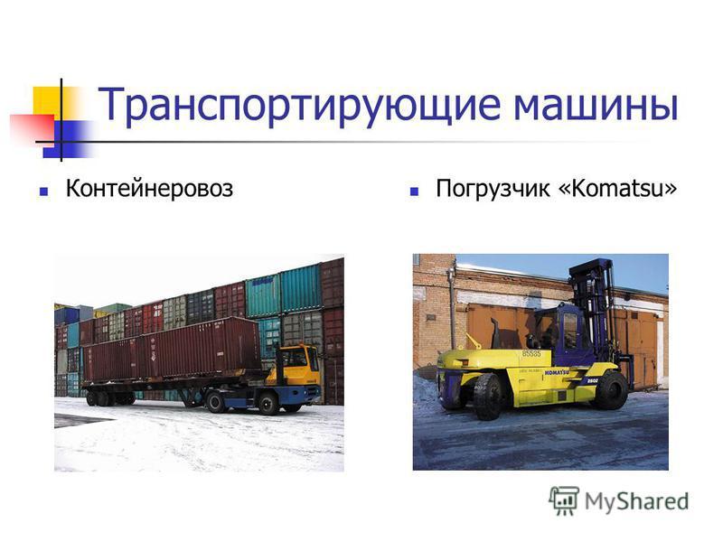 Транспортирующие машины Контейнеровоз Погрузчик «Komatsu»