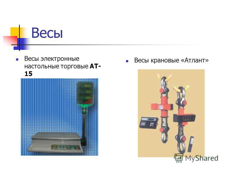 Весы Весы электронные настольные торговые АТ- 15 Весы крановые «Атлант»
