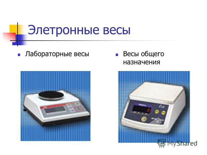 Элетронные весы Лабораторные весы Весы общего назначения