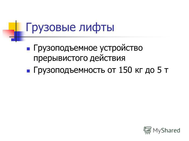 Грузовые лифты Грузоподъемное устройство прерывистого действия Грузоподъемность от 150 кг до 5 т