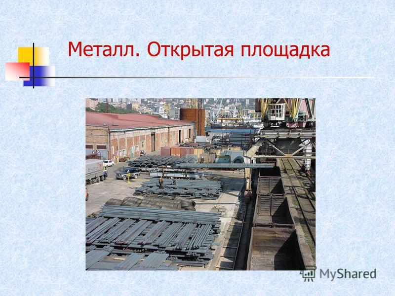 Металл. Открытая площадка