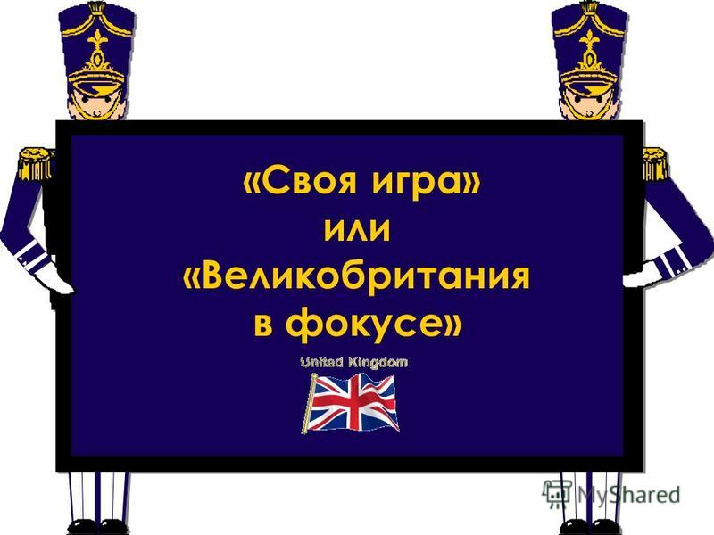 «Своя игра» или «Великобритания в фокусе»