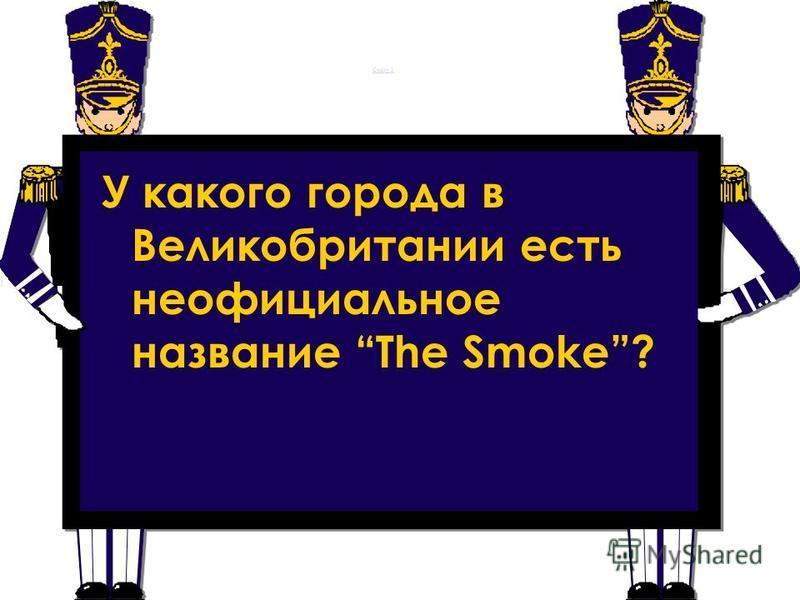 Слайд 2 У какого города в Великобритании есть неофициальное название The Smoke?