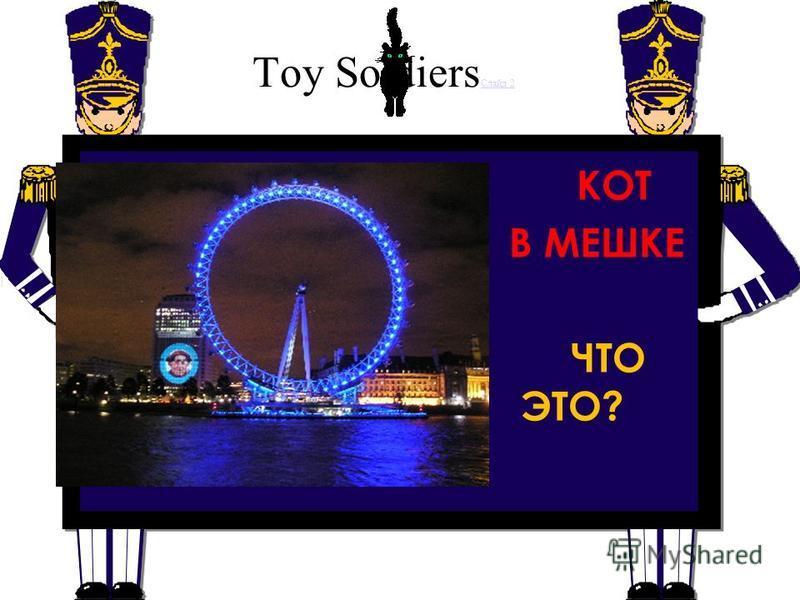 Toy Soldiers Слайд 2 Слайд 2 Times New Roman КОТ В МЕШКЕ ЧТО ЭТО?