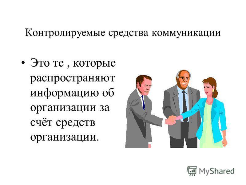Контролируемые средства коммуникации Это те, которые распространяют информацию об организации за счёт средств организации.