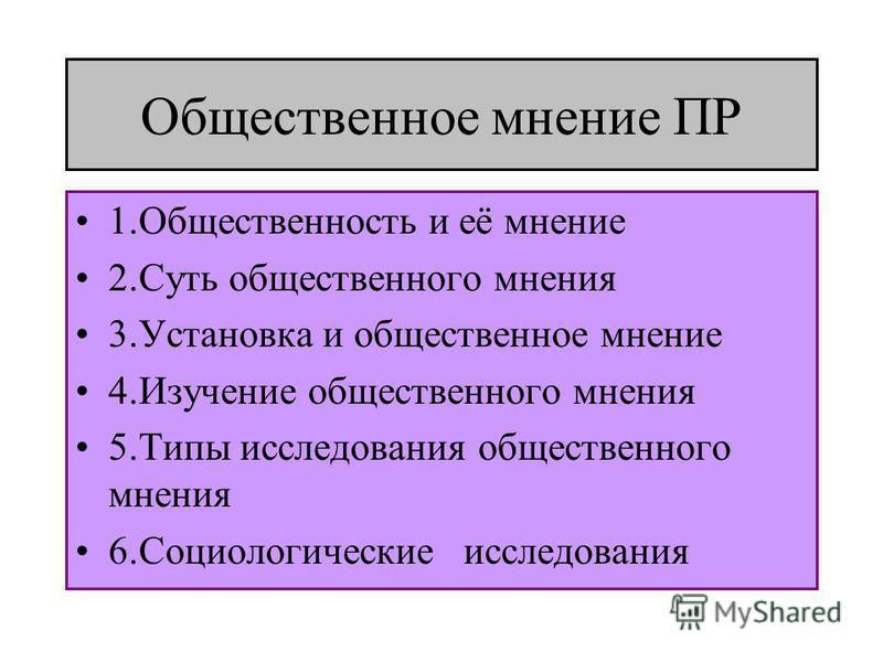 Общественное мнение ПР 1. Общественность и её мнение 2. Суть общественного мнения 3. Установка и общественное мнение 4. Изучение общественного мнения 5. Типы исследования общественного мнения 6. Социологические исследования