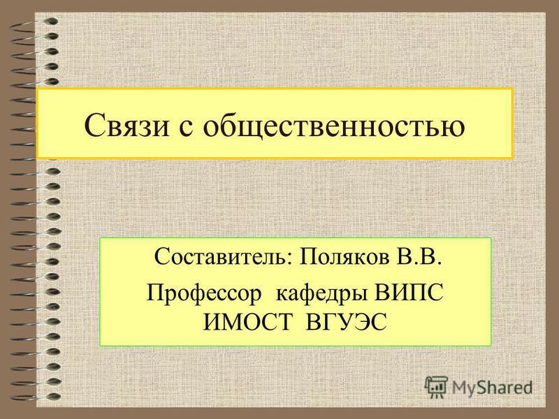 Связи с общественностью Составитель: Поляков В.В. Профессор кафедры ВИПС ИМОСТ ВГУЭС