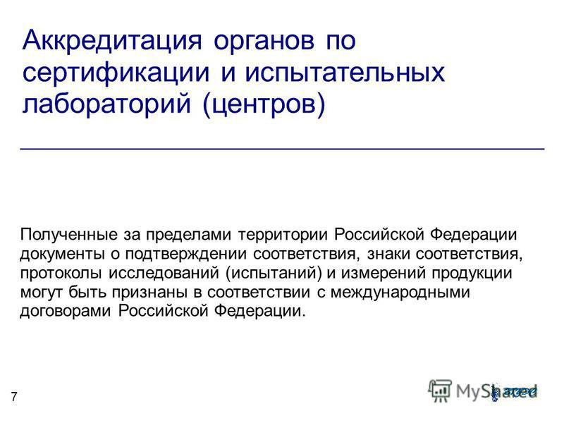 7 Аккредитация органов по сертификации и испытательных лабораторий (центров) Полученные за пределами территории Российской Федерации документы о подтверждении соответствия, знаки соответствия, протоколы исследований (испытаний) и измерений продукции