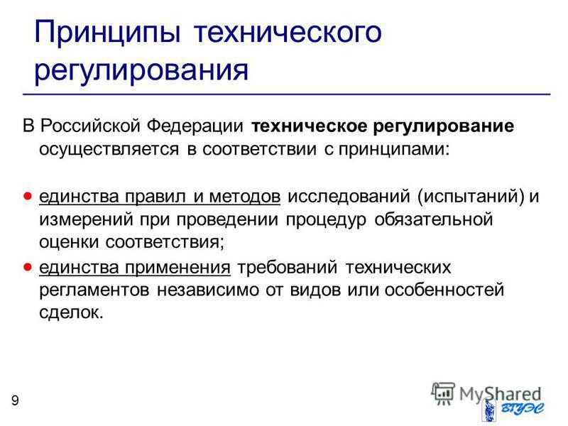 Принципы технического регулирования В Российской Федерации техническое регулирование осуществляется в соответствии с принципами: единства правил и методов исследований (испытаний) и измерений при проведении процедур обязательной оценки соответствия;