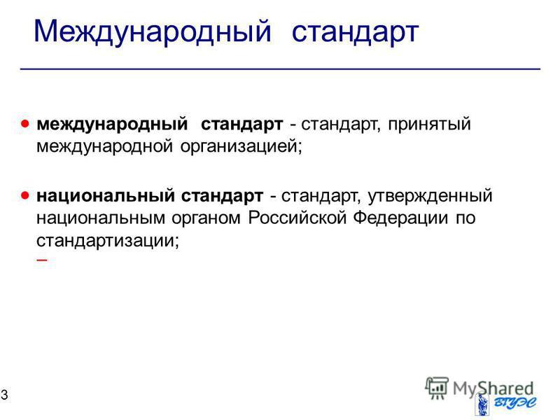 Международный стандарт международный стандарт - стандарт, принятый международной организацией; национальный стандарт - стандарт, утвержденный национальным органом Российской Федерации по стандартизации; – тттретья строка 13