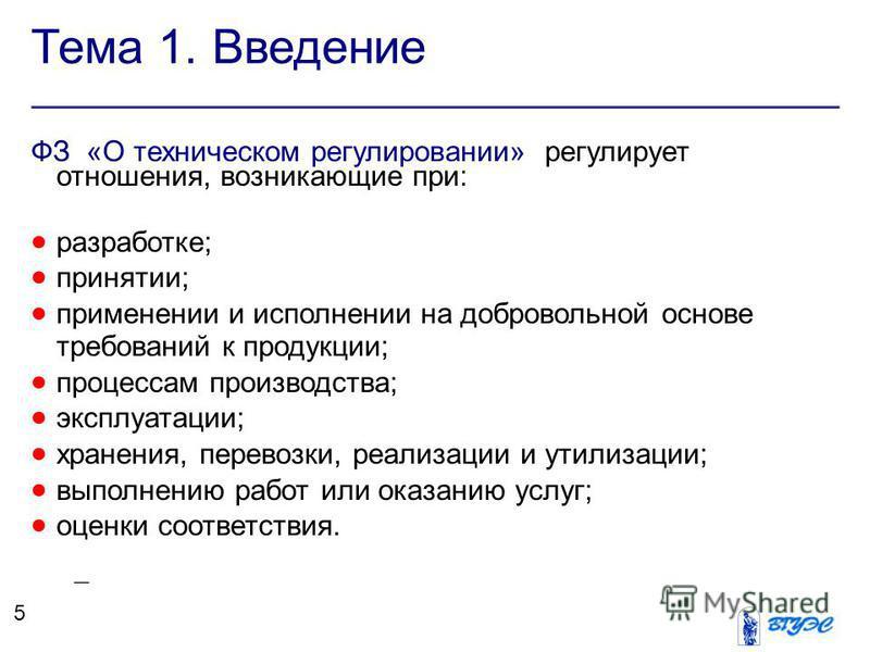 Тема 1. Введение ФЗ «О техническом регулировании» регулирует отношения, возникающие при: разработке; принятии; применении и исполнении на добровольной основе требований к продукции; процессам производства; эксплуатации; хранения, перевозки, реализаци