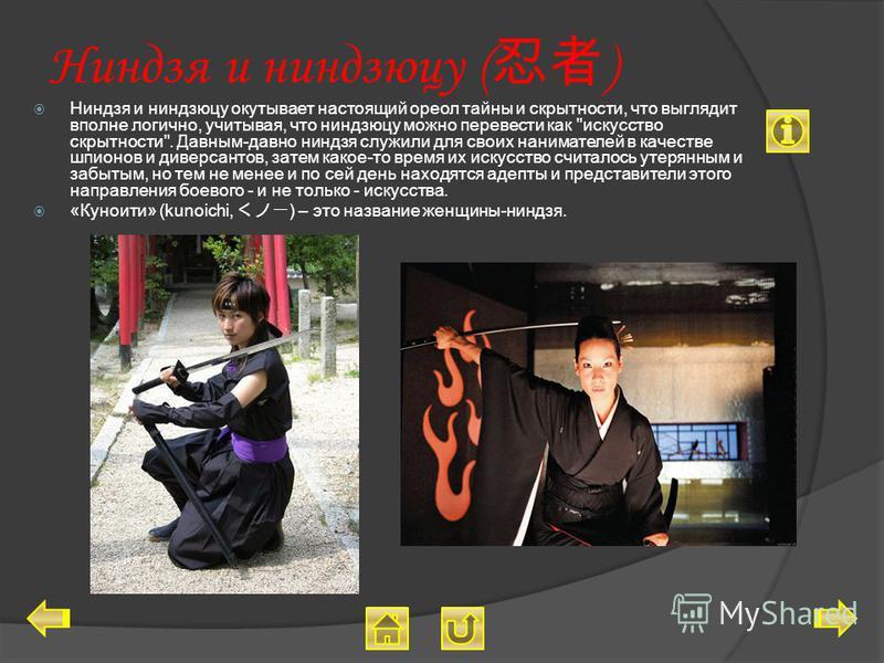 Ниндзя и ниндзюцу ( ) Ниндзя и ниндзюцу окутывает настоящий ореол тайны и скрытности, что выглядит вполне логично, учитывая, что ниндзюцу можно перевести как