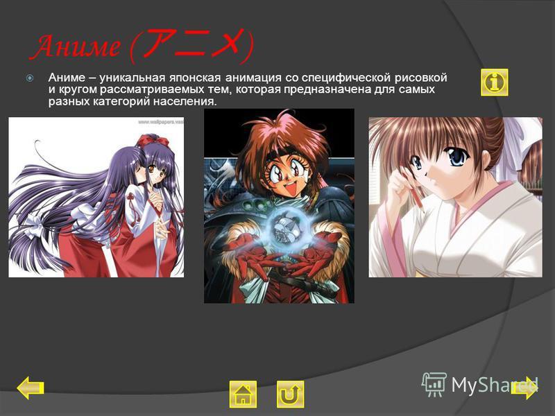 Аниме ( ) Аниме – уникальная японская анимация со специфической рисовкой и кругом рассматриваемых тем, которая предназначена для самых разных категорий населения.