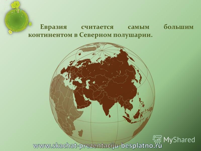 Евразия считается самым большим континентом в Северном полушарии.