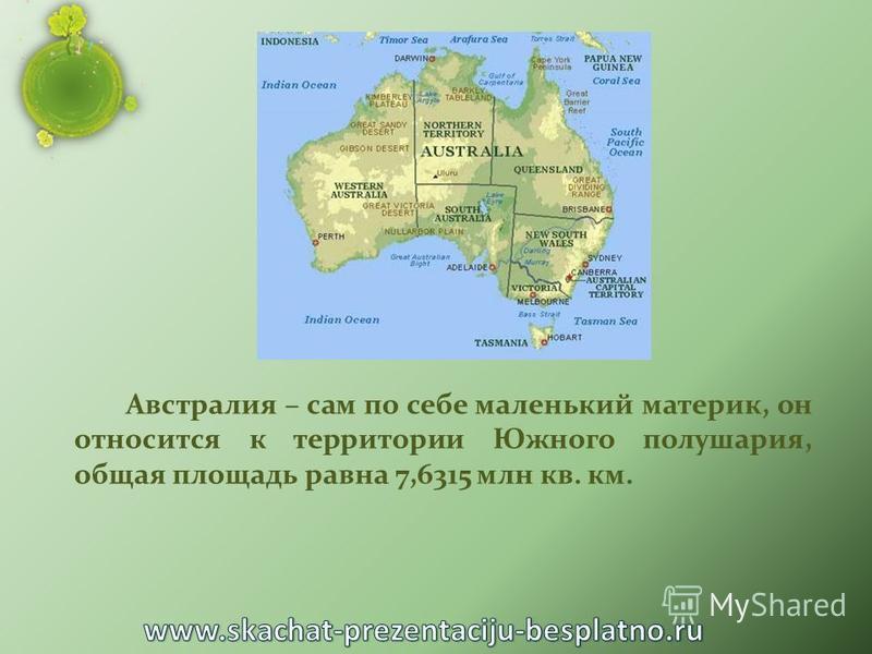 Австралия – сам по себе маленький материк, он относится к территории Южного полушария, общая площадь равна 7,6315 млн кв. км.