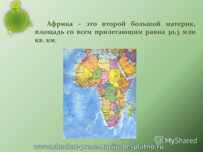 Африка – это второй большой материк, площадь со всем прилегающим равна 30,3 млн кв. км.
