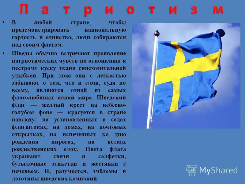 В любой стране, чтобы продемонстрировать национальную гордость и единство, люди собираются под своим флагом. Шведы обычно встречают проявление патриотических чувств по отношению к пестрому куску ткани снисходительной улыбкой. При этом они с легкостью