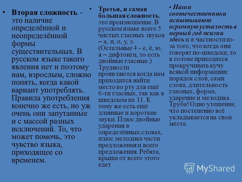 Вторая сложность - это наличие определённой и неопределённой формы существительных. В русском языке такого явления нет и поэтому нам, взрослым, сложно понять, когда какой вариант употреблять. Правила употребления конечно же есть, но уж очень они запу